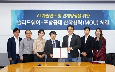 POSTECH and Solidware Agree to Conduct Joint Research and Nurture Experts in AI