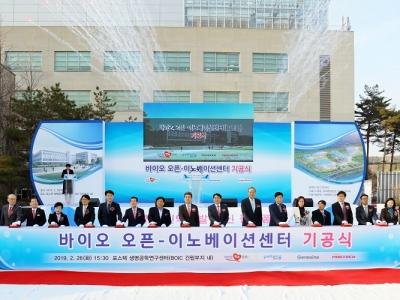 Bio Open Innovation Center(BOIC) 기공식