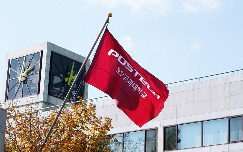 포스텍 교내 깃발 사진