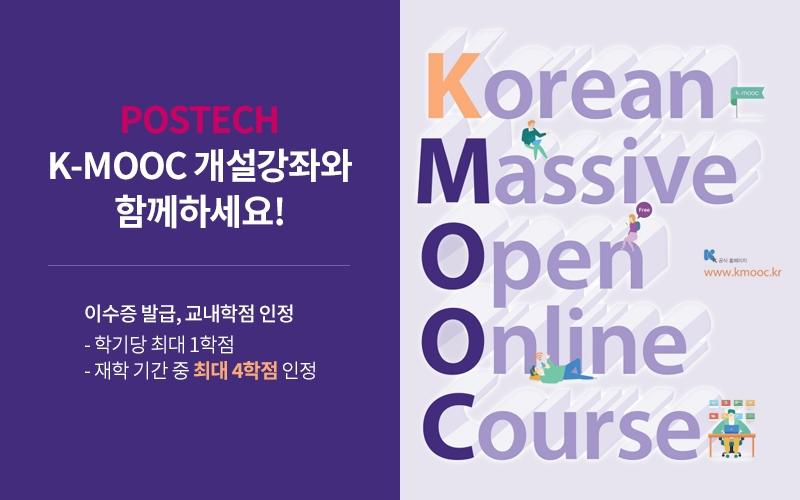 POSTECH K-MOOC