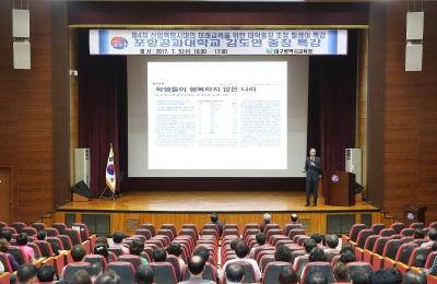 대구광역시교육청 특별강연