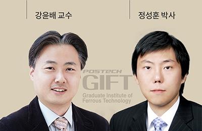 철강 정성훈 박사, 강윤배 교수 미국금속학회 '그로스맨상' 수상