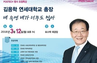 POSTECH, 연세대 김용학 총장 초청 신입생 대상 특강