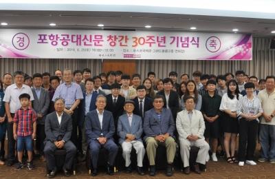 포항공대 신문사 30주년 기념식