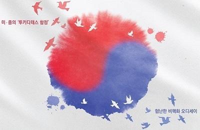 포스텍평화연구소 개소 기념 강연회 & 심포지엄