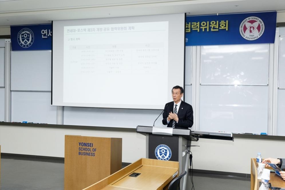 NEO_574911월 30일연세대 포스텍 3차 개방공유위원회