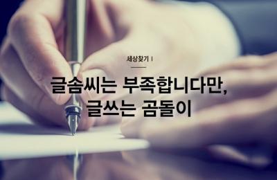 2018 겨울호 / 세상 찾기Ⅰ / 글솜씨는 부족합니다만, 글쓰는 곰돌이