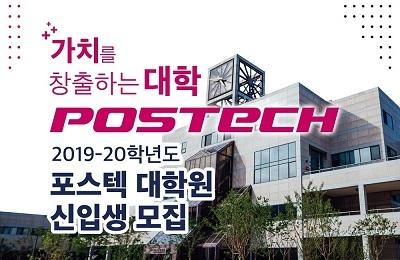 2019-20학년도 대학원 신입생 모집 (일반전형 1차)