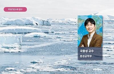 [POSTECH의 연구성과] 환경 국종성 교수팀, 식물성 플랑크톤에서 북극 온난화 원인 찾다