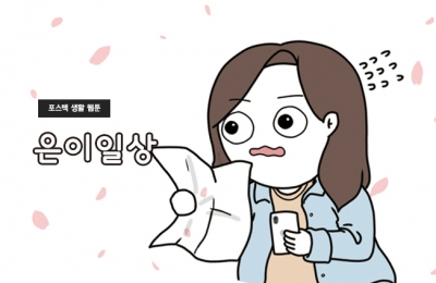 2019 가을호 / 웹툰 / 은이일상