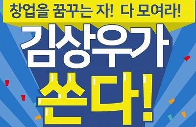'김상우가 쏜다' 창업을 꿈꾸는 자! 다 모여라!