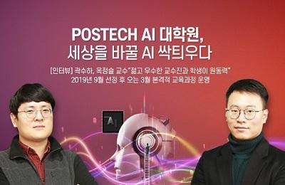POSTECH AI대학원, 세상을 바꿀 AI 싹틔우다