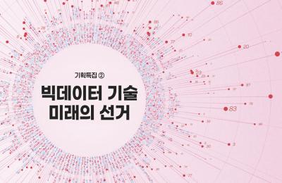 2020 여름호 / 기획특집 ② / 빅데이터 기술, 미래의 선거