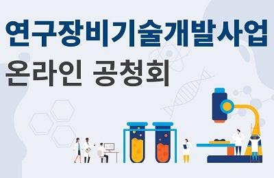 연구장비기술개발사업 온라인 공청회