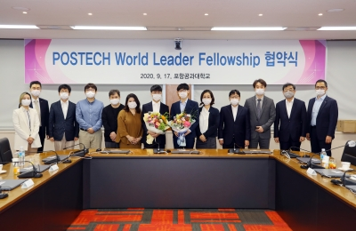 PWLF(POSTECH World Leader Fellowship) 협약식
