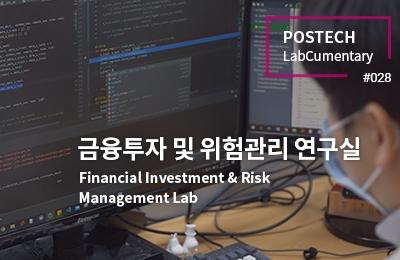 금융투자 및 위험관리 연구실<br> Financial Investment & Risk Management Lab