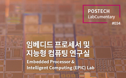 임베디드 프로세서 및 지능형 컴퓨팅 연구실<br>Embedded Processor & Intelligent Computing (EPIC) Lab
